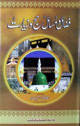 Fazail-o-Masil-e-Haaj-o-Ziarat Urdu Islamic PDF Book Free Download
