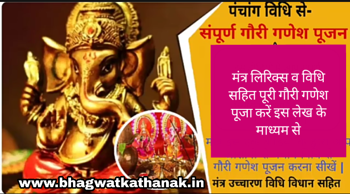 गौरी गणेश पूजन मंत्र लिरिक्स व विधि सहित / gauri ganesh pujan mantra lyrics vidhi sahit
