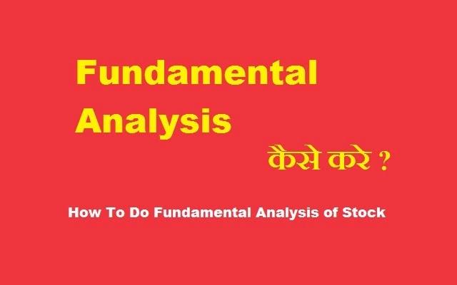फंडामेंटल एनालिसिस कैसे करे ? How To Do Fundamental Analysis Of Stock Full Guide