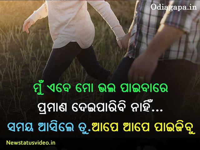 Odia New Sad Shayeri Image Download