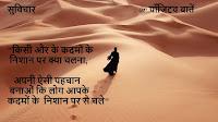 kadmo ke Nishan chalna,कदमों के निशान ,