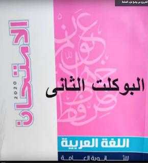 إجابات كتاب الامتحان فى اللغة العربية للصف الثالث الثانوى 2020 (بوكليت المراجعة النهائية)