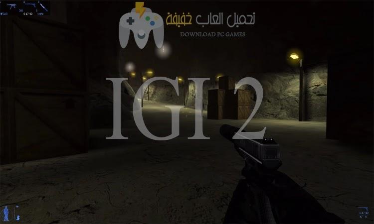 تحميل لعبة IGI للكمبيوتر من ميديا فاير مجانًا