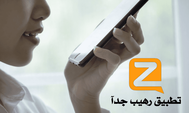 Explain and download Zello-zello for all devices for remote voice chat