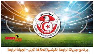 برنامج مباريات الرابطة التونسية المحترفة الأولى - الجولة الرابعة