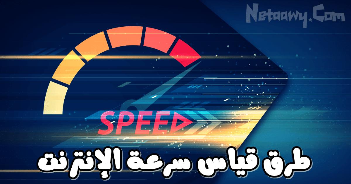 قياس سرعة النت الحقيقية بالميجا عبر 5 طرق مختلفة