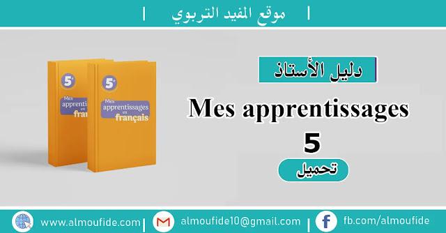 دليل الأستاذ Mes apprentissages en français المستوى الخامس ابتدائي