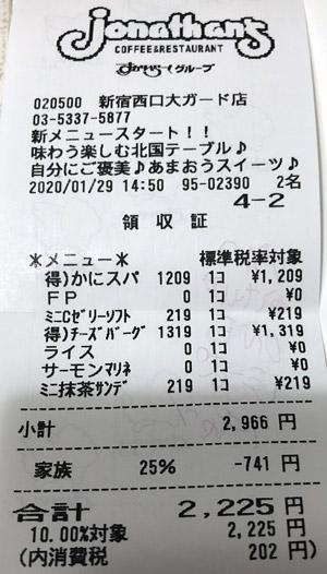 ジョナサン 新宿西口大ガード店 2020/1/29 飲食のレシート