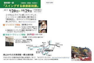 10/08(日) 徳持耕一郎個展@京都/美山 美山かやぶき美術館・郷土資料館