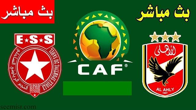 موعد مباراة النجم الرياضي الساحلي والأهلي بث مباشر بتاريخ 29-11-2019 دوري أبطال أفريقيا