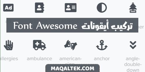 تركيب وإستخدام أيقونات Font Awesome للمواقع والمدونات