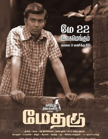Methagu (2021) Movie Review: A Brilliant Look at Domestic Violence