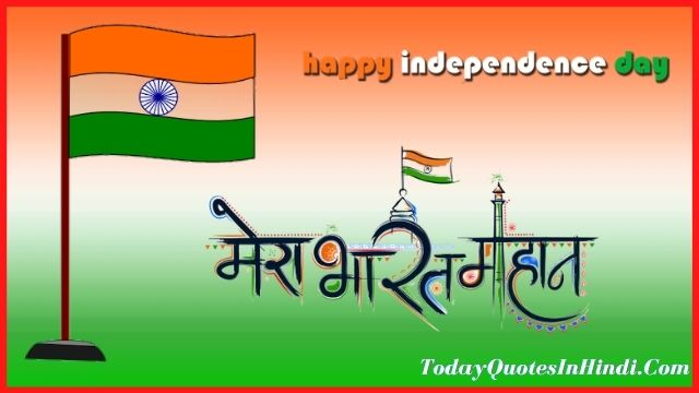 15 august independence day status in hindi
