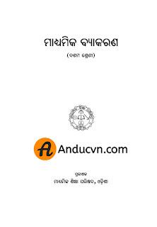 Odia 10th Class Odia Grammar Textbook Pdf File For Free