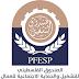 إعلان تشغيل مؤقت في بلديات قطاع غزة لعدد (70) خريج وخريجة وعمال
