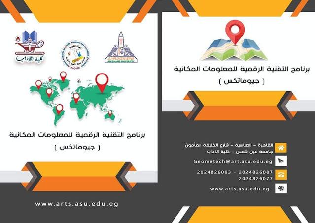 برنامج التقنية الرقمية للمعلومات المكانية (جيوماتكس) جامعة عين شمس