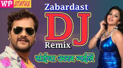 bhojpuri dj song