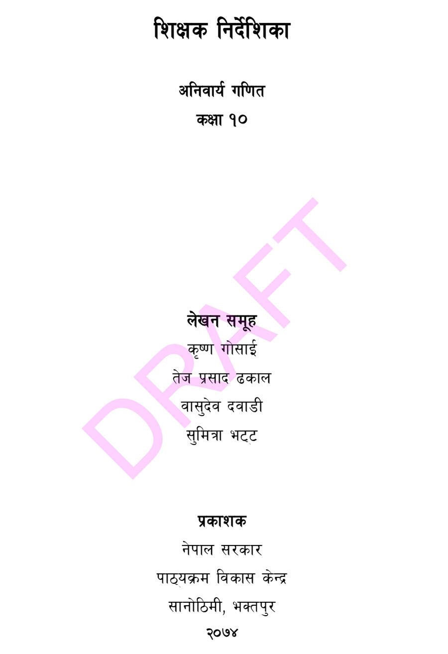 Teachers-Guide-Book-of-Compulsory-Math-Grade-10-SEE-Download-in-PDF