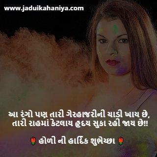 Happy Holi Shayari in Gujarati