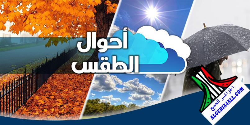 أحوال الطقس ليوم الغد الخميس 30 جانفي 2020
