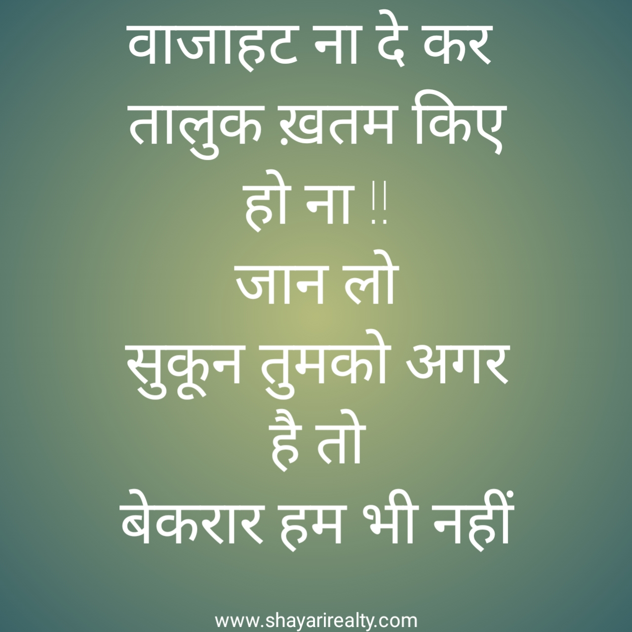 Shayari, Attitude shayari in Hindi, Attitude shayari