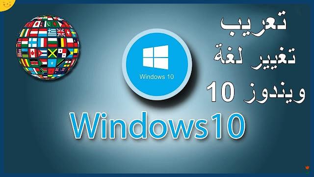 تغيير لغة ويندوز 10 إلى كل لغات العالم تعريب ويندوز 10 اخر اصدار