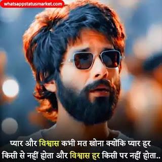 trust shayari images in Hindi
