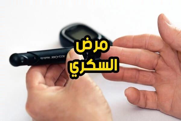مرض السكري من النوع الأول مرض السكري من النوع الثاني