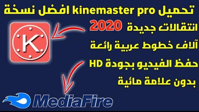 تحميل kinemaster مهكر بدون علامة مائية