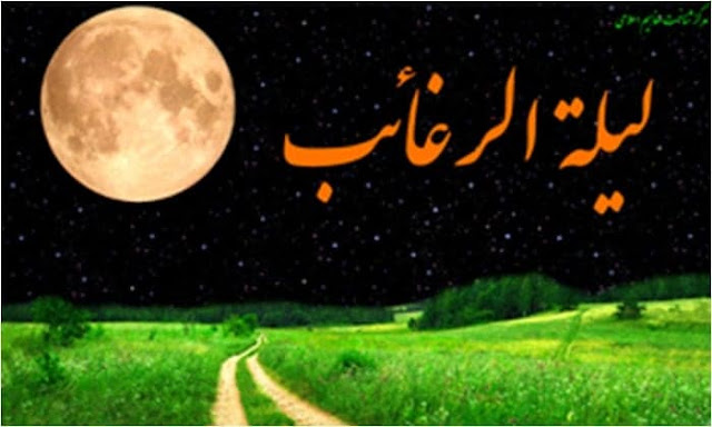 Sholat Sunnah Raghaib