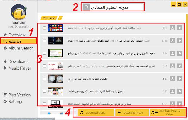 تحميل وشرح برنامج YouTube Song Downloader لتحميل فيديوهات اليوتيب MP3 MP4 HD