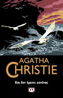https://www.culture21century.gr/2019/01/kai-den-emeine-kanenas-ths-agatha-christie-book-review.html