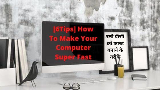 [6Tips] How To Make Your Computer Super Fast | स्लो पीसी को फास्ट बनाने के तरीके