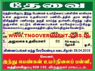 hindu-girls-high-school-watrap-office-assistant-post-recruitment-tngovernmentjobs