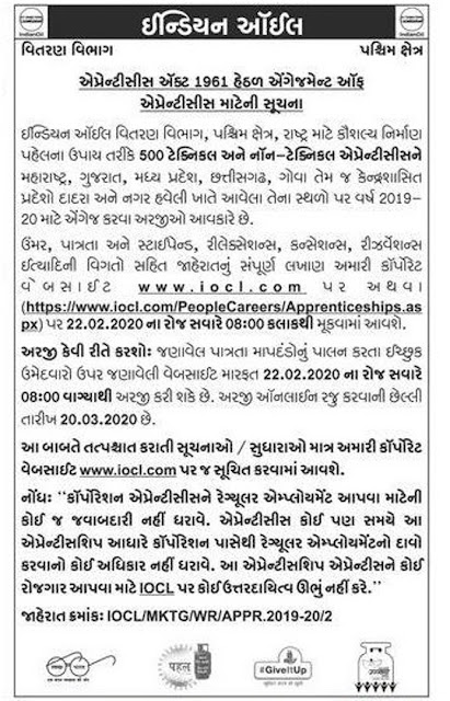 IOCL 482 Apprentice Recruitment 2020
