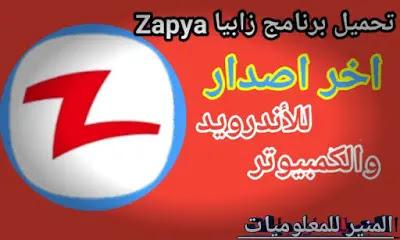 تحميل برنامج Zapya للكمبيوتر