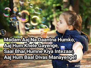 Happy Children's day Shayari in Hindi with Images 2019