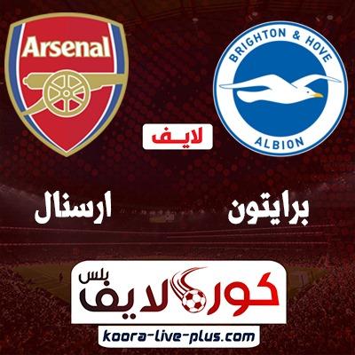 بث مباشر مباراة ارسنال وبرايتون