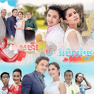 Mtes Hil Pas Ombil Braiy [40 End] PNN Khmer Movie