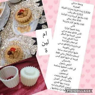 حلويات ام وليد للاعراس.oum walid halawiyat 84
