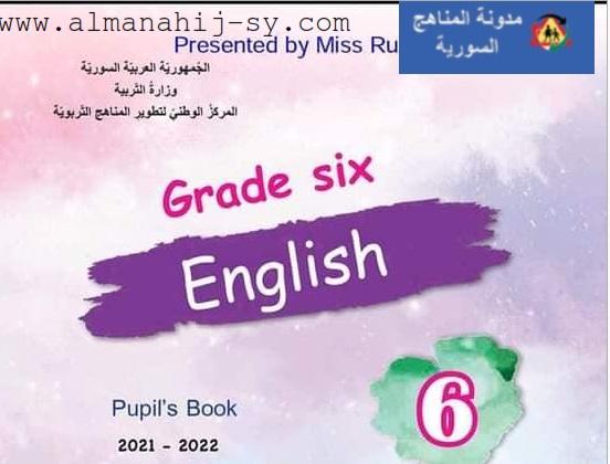 حل كتاب الطالب في اللغة الانجليزية سلسلة ايمار للصف السادس الفصل الاول 2021-2022