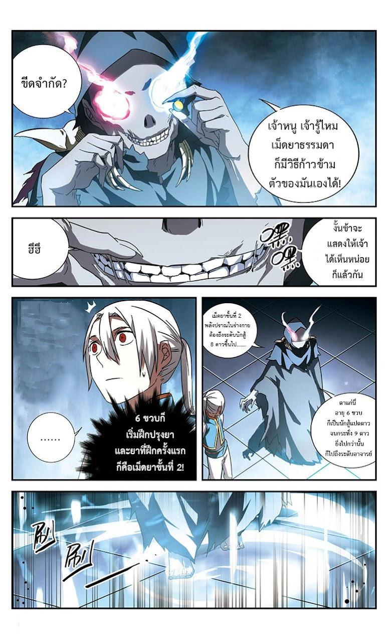 Doupo Cangqiong Yaolao - หน้า 17
