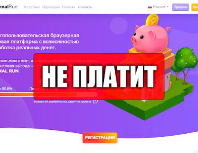 Скриншоты выплат с игры animal-run.org