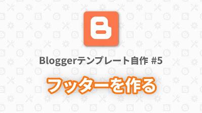 Bloggerテンプレート自作 #5:フッターを作る