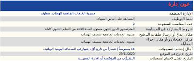 تعلن  مديرية الخدمات الجامعية الهضاب. سطيف  عن فتح مسابقة توظيف للالتحاق بمناصب الشغل التالية :