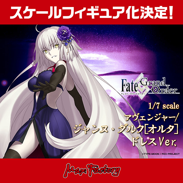 Fate/Grand Order – Avenger/Jeanne d'Arc (Alter): Dress Ver.