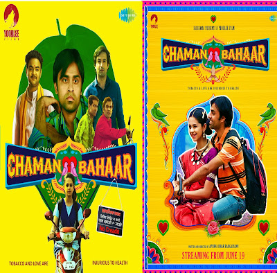 Chaman Bahar Review: Punching antics dominated in the name of love, the story is breathless