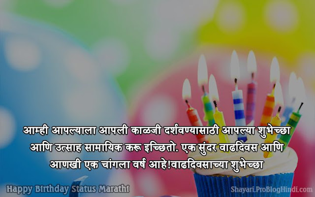 birthday status marathi for brother