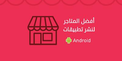 أفضل 5 بدائل لمتجر جوجل بلاي Google Play لنشر تطبيقاتك