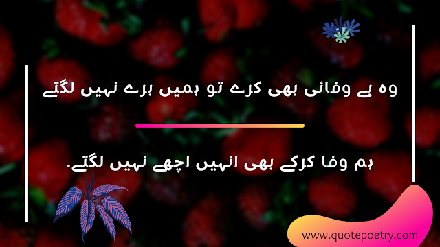 Bewafa Poetry In Urdu - Bewafa Shayari Urdu Poetry On Bewafa